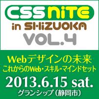CSS Nite in SHIZUOKA, Vol.4 「Webデザインの未来」